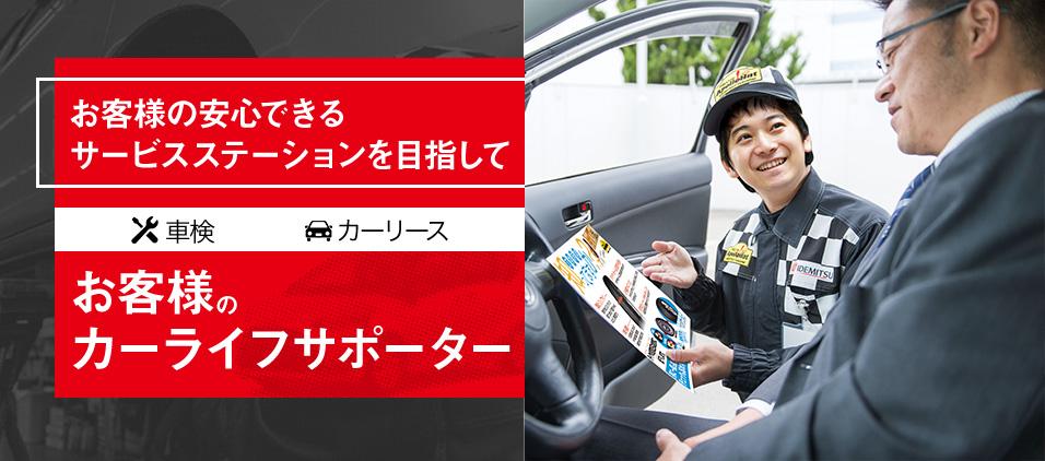 車検・カーリース お客様のカーライフサポーター